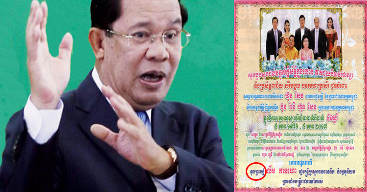 wish-hun-sen-feeds