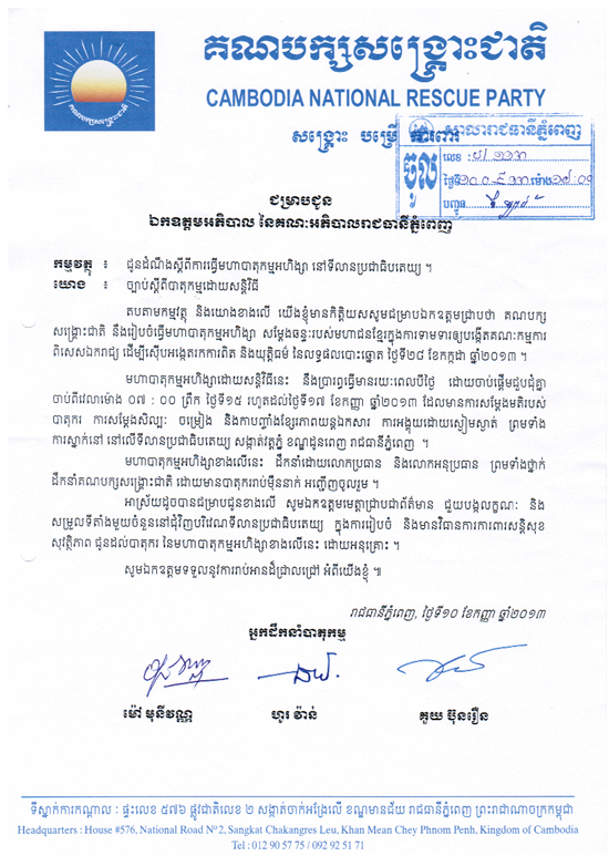 Letter-to-Phnom-Penh-Capital-Hall-10-09-2013