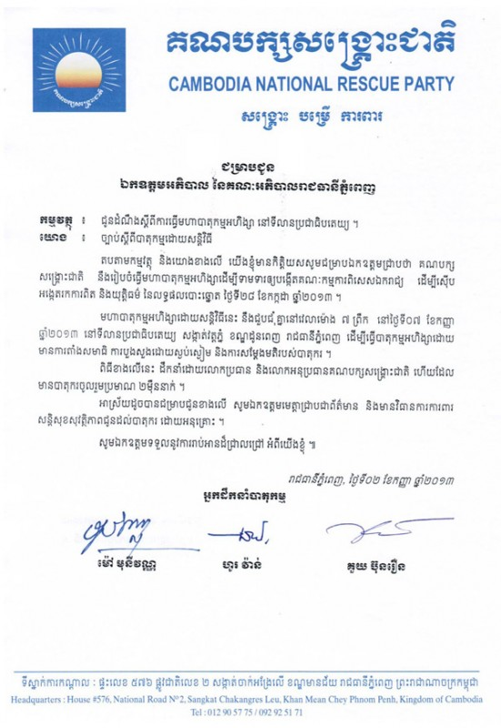Letter-to-Phnom-Penh-City-Hall