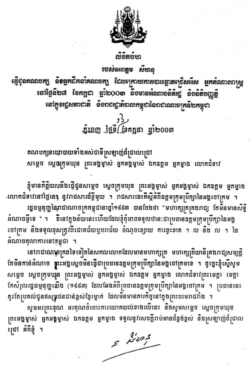 Father-King-Letter-Court