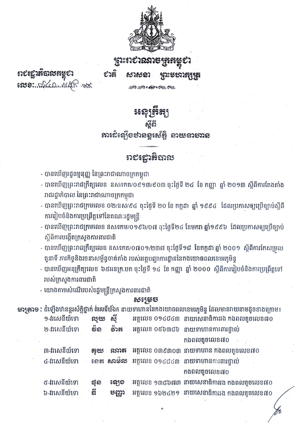 eng-ritthy-letter-1